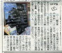信濃毎日新聞掲載.jpg
