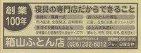 タウンページ(小).jpg
