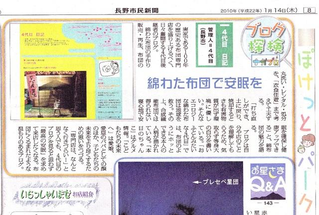 市民新聞2010-01.14-M.jpg