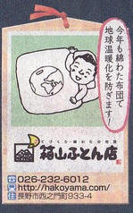 okagesama_0002.jpg