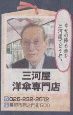 okagesama_0004.jpg