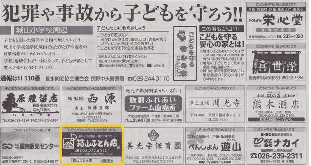 2010.1130市民新聞(広告)_0002.jpg