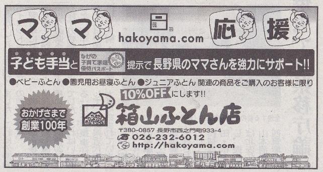 naganoweek-m.jpg
