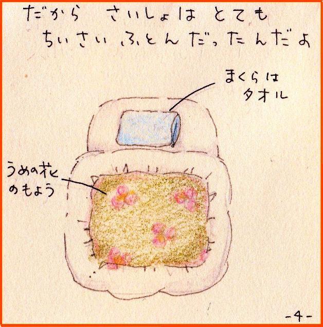 story-book1_04.jpg