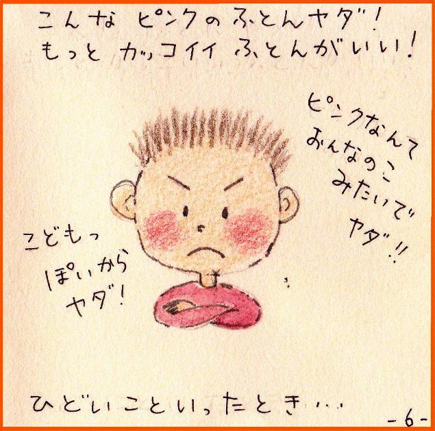 story-book1_06.jpg