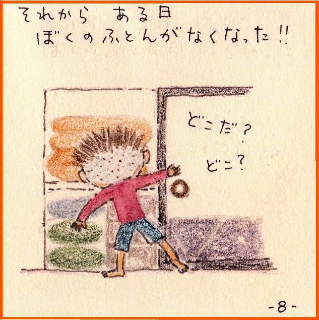story-book1_08.jpg
