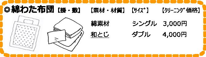 futon-kake-siki.png