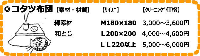 kotatu-futon-wa.png