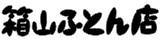 ミニロゴ(墨).jpg