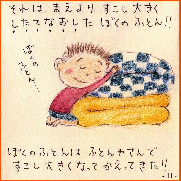 story-book-11.jpg