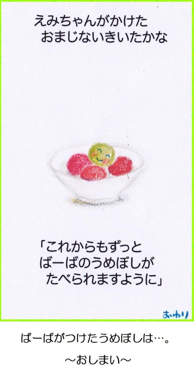 umeboshi-10.jpg