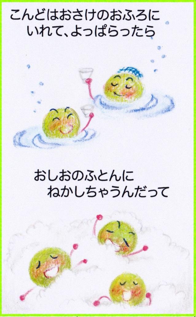 umeboshi-3.jpg