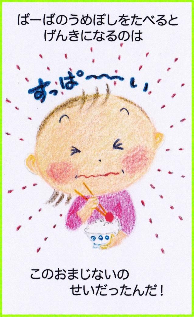 umeboshi-6.jpg