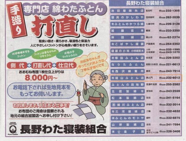 長野わた寝装組合(広告).jpg