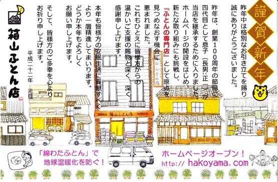 2010-nenga-jo.jpg