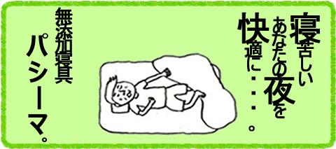 無添加寝具パシーマ&サニセーフ
